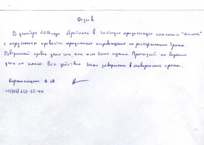 купить молдавский диплом