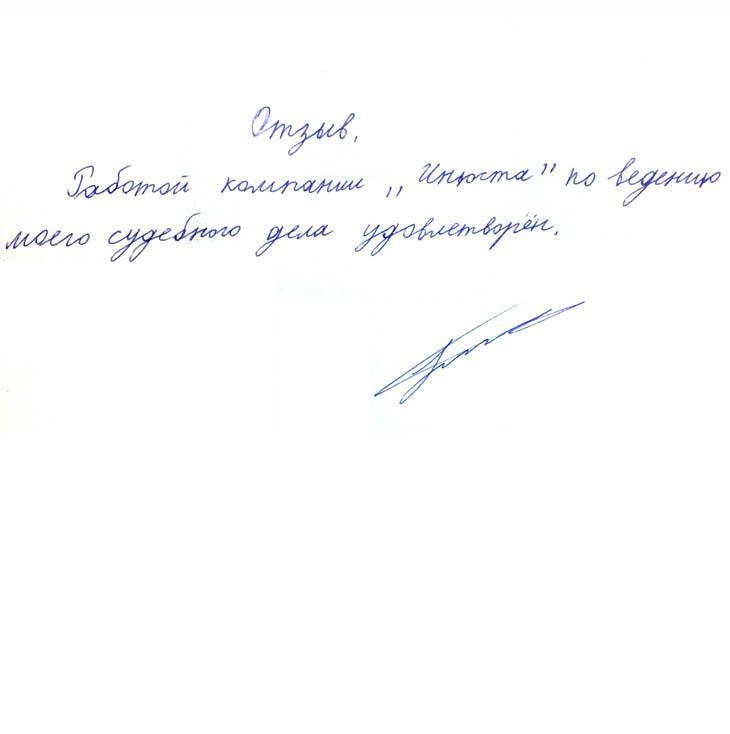 Представлен отзыв о работе Инюсты
